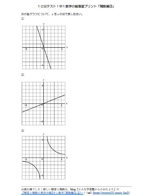 10分テスト!中1数学の総復習プリント「関数編②」