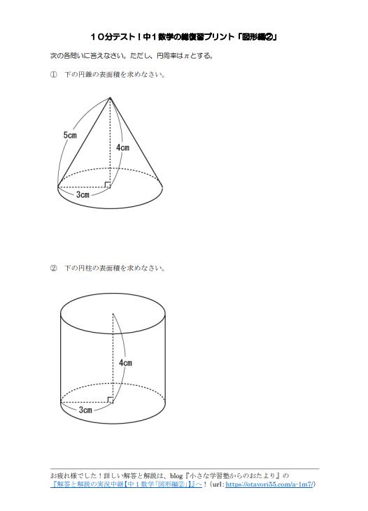 10分テスト!中1数学の総復習プリント「図形編②」
