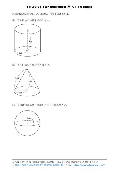 10分テスト!中1数学の総復習プリント「図形編③」