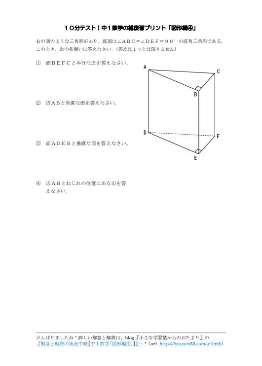 10分テスト!中1数学の総復習プリント「図形編④」
