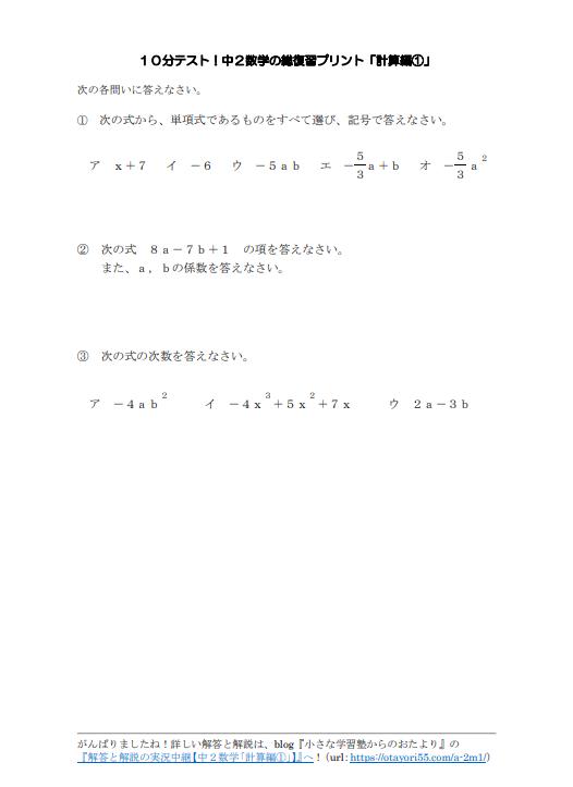10分テスト!中2数学の総復習プリント「計算編①」