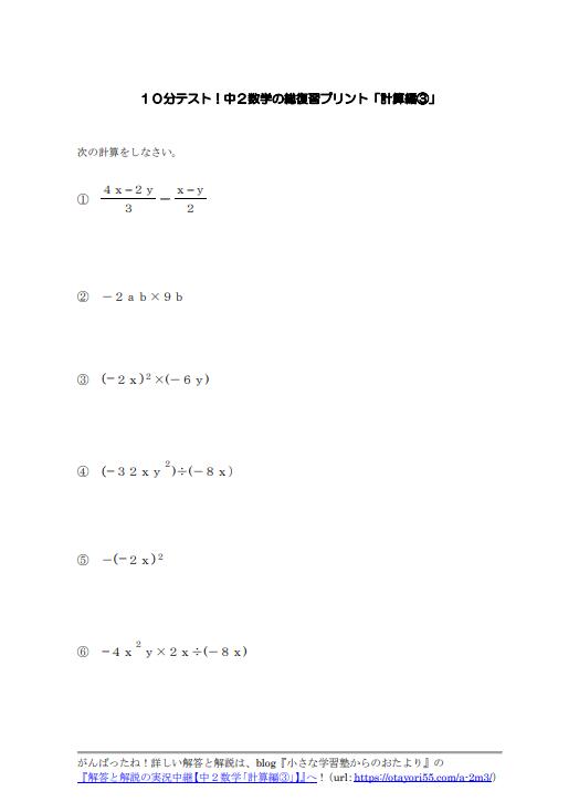 10分テスト!中2数学の総復習プリント「計算編③」