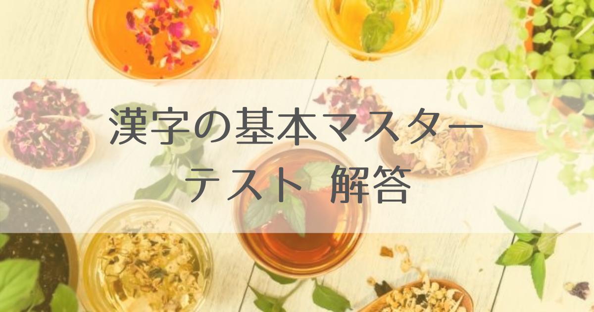 漢字の基本マスターテストの解答