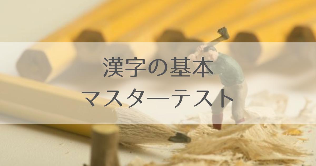 漢字の基本文マスターテスト