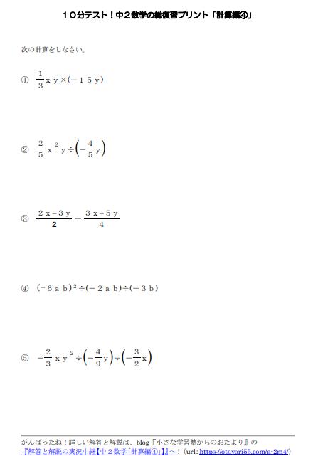 10分テスト!中2数学の総復習プリント「計算編④」