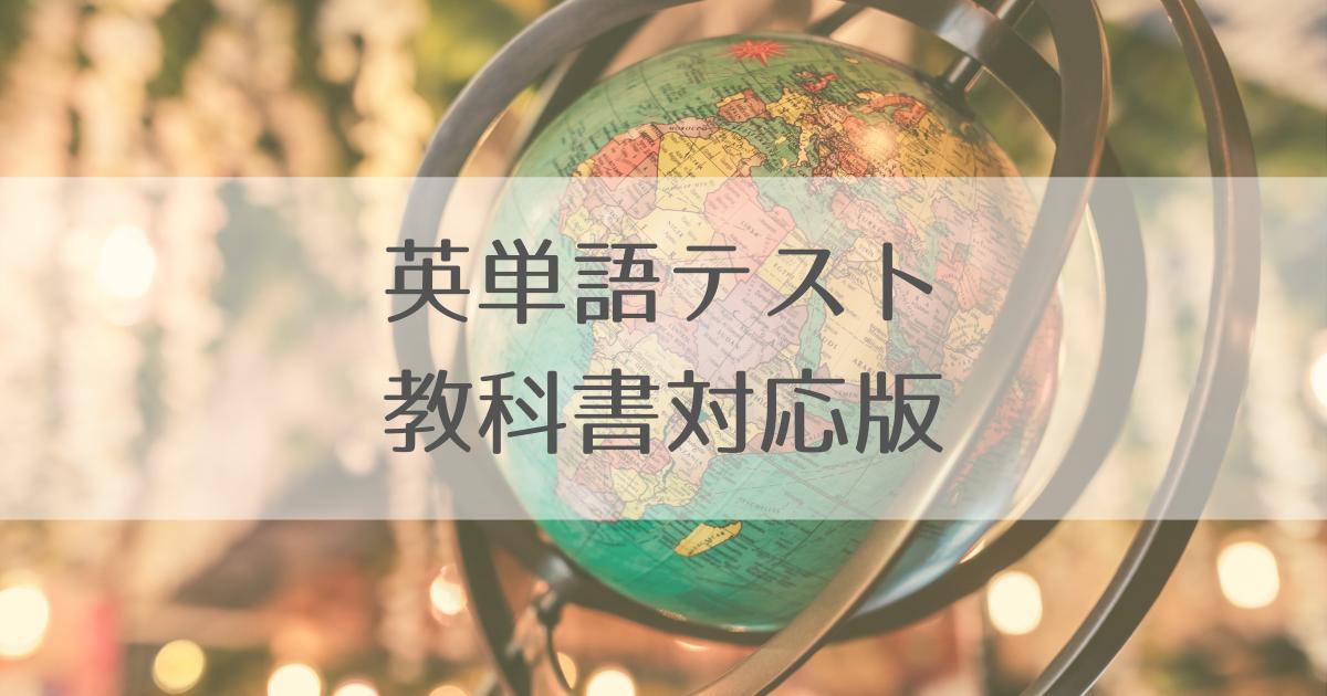 中学3年生 英単語テストプリント 1 8 教科書対応 無料の塾プリント