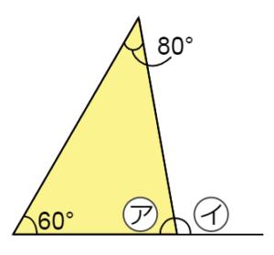 三角形の角度
