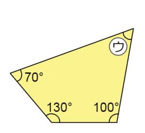 四角形の角度